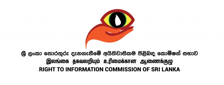 RTI logo commission sri lanka