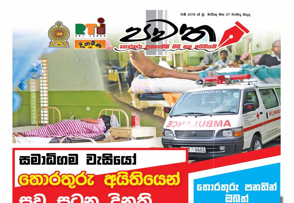 Pawatha March Front Sinhala