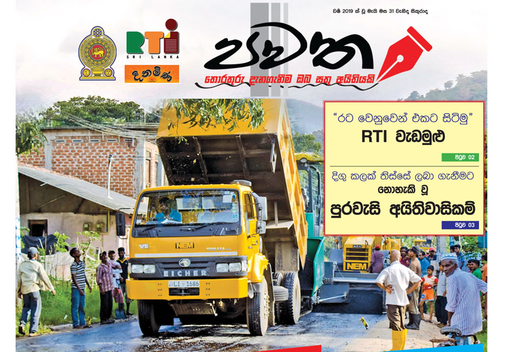 Pawatha May 2019 Sinhala Front